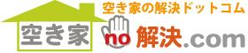 京都の空き家管理なら空き家の解決ドットコム